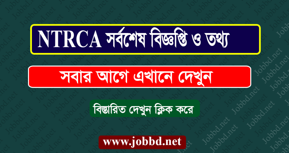 NTRCA Latest Notice and News – www.ntrca.gov.bd