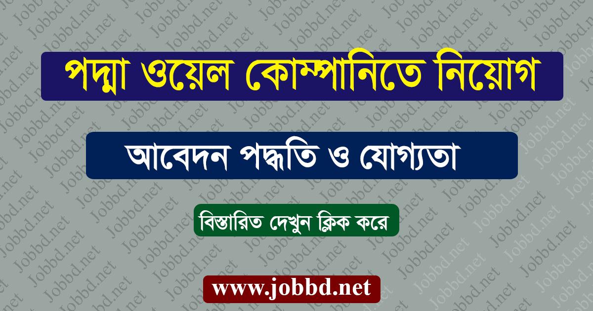 Padma Oil Company Limited Job Circular 2018 – pocl.gov.bd