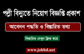 Palli Bidyut Job Circular 2018