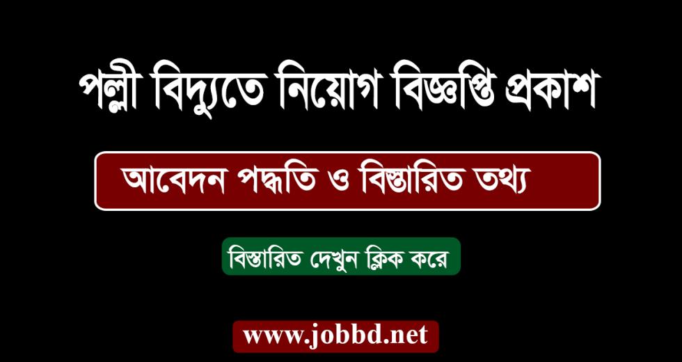 Bangladesh Palli Bidyut Job Circular 2018 – reb.gov.bd