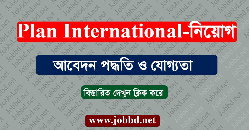 Plan International Bangladesh Job Circular 2021 – plan-international.org