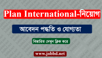 Plan International Bangladesh Job Circular 2019 – plan-international.org