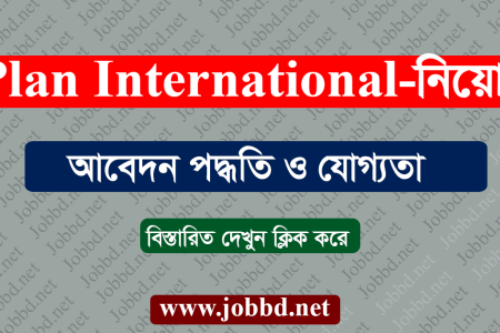 Plan International Bangladesh Job Circular 2021 – plan-international.org