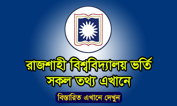 Rajshahi University Admission Circular 2019-20 – ru.ac.bd
