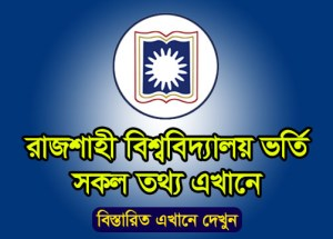 Rajshahi University Admission Circular 2018-19 – ru.ac.bd