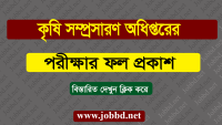 DAE Exam Result 2018 Department of Agricultural Extension Exam Result