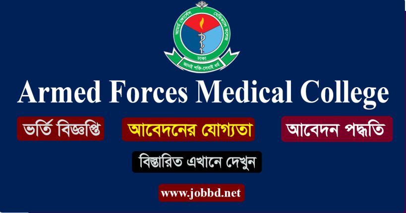 AFMC Admission Circular 2019-20 |Armed Forces Medical College Admission