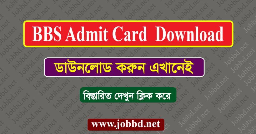 BBS Admit Card Download 2021 Exam Date – bbs.teletalk.com.bd