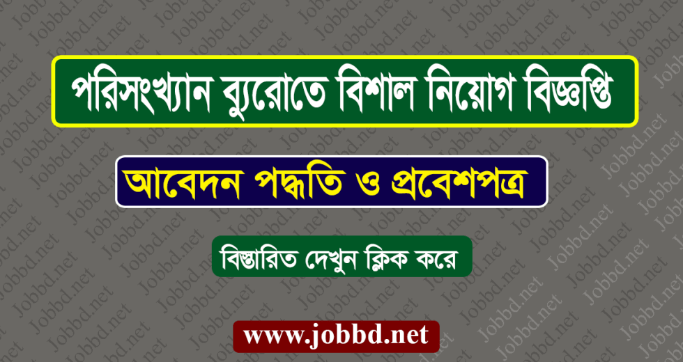 Bangladesh Bureau of Statistics BBS Job Circular 2018 – bbs.gov.bd
