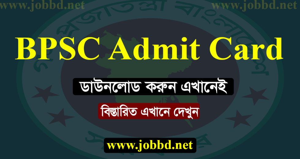 BPSC Admit Card Download 2018 Exam Date & Seat Plan – www.bpsc.teletalk.com