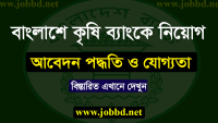 Bangladesh Krishi Bank Job Circular 2018 Apply Process- erecruitment.bb.org.bd