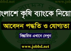 Bangladesh Krishi Bank Job Circular 2018 Apply Process- erecruitment.bb.org.bd