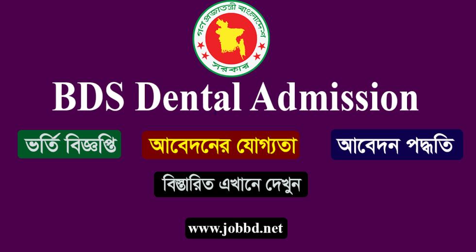 Dental Admission Circular 2018-19 Apply process   dghs.teletalk.com.bd