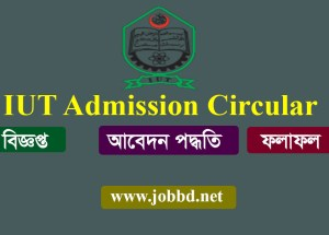 Islamic University of Technology IUT Admission Circular 2018-19| iutoic-dhaka.edu