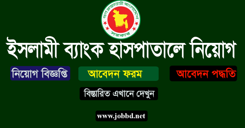 Islami Bank Hospital Job Circular 2021 Apply Process – www.ibfbd.org