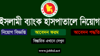 Islami Bank Hospital Job Circular 2018 Apply Process – www.ibfbd.org