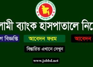 Islami Bank Hospital Job Circular 2018 Apply Process – www.ibfbd.org