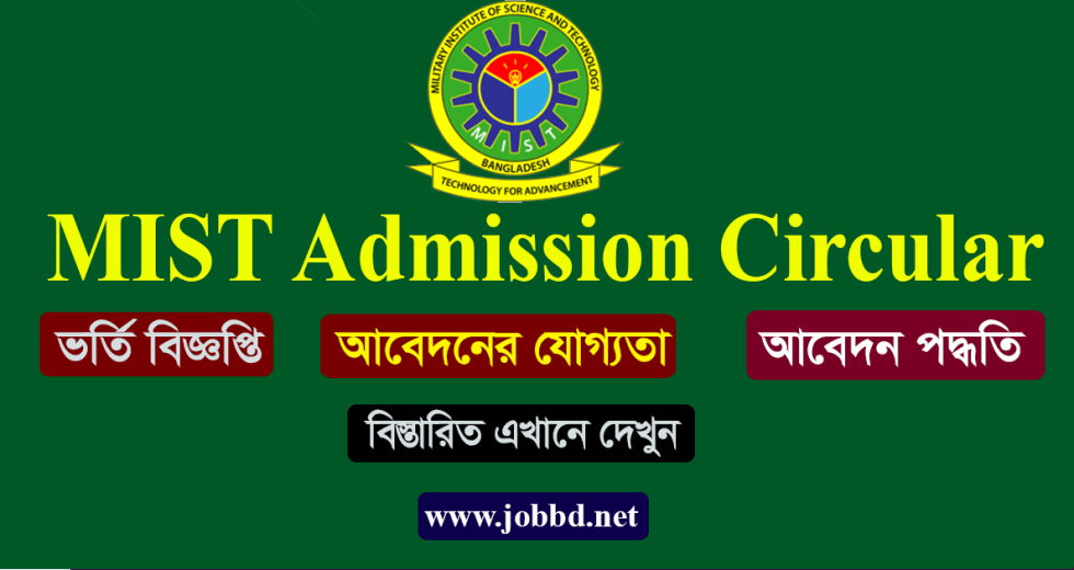 MIST Admission Circular 2018-19 | Military Institute of Science and Technology