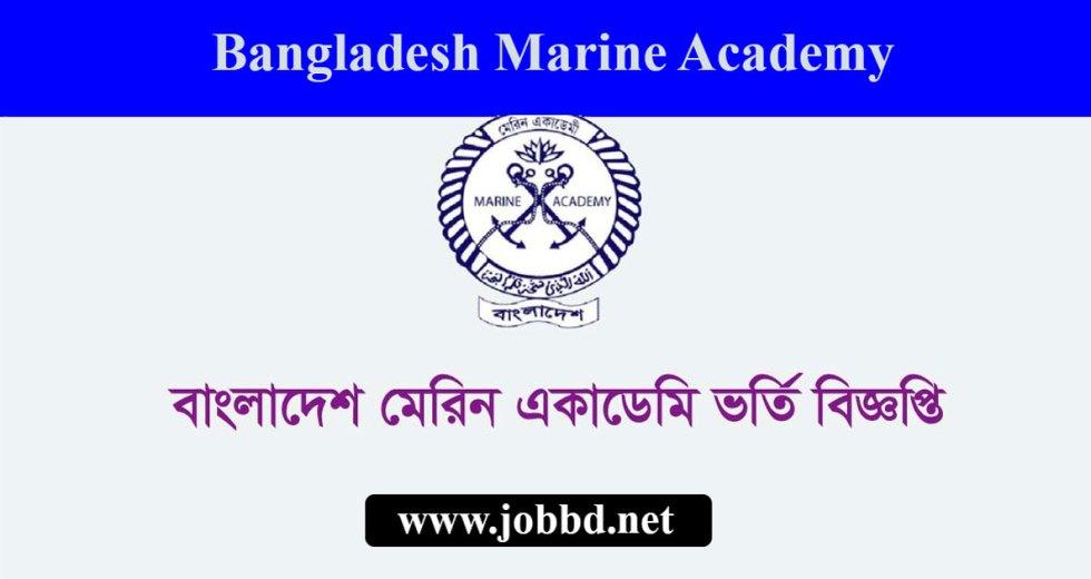 Bangladesh Marine Academy Admission Circular 2018-19 – macademy.gov.bd.bd