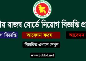 NBR Job Circular 2019 Apply Process – www.nbr.gov.bd