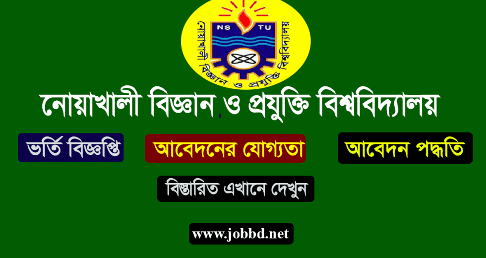 NSTU Admission Circular 2018-19 Apply Proceess – www.nstu.edu.bd