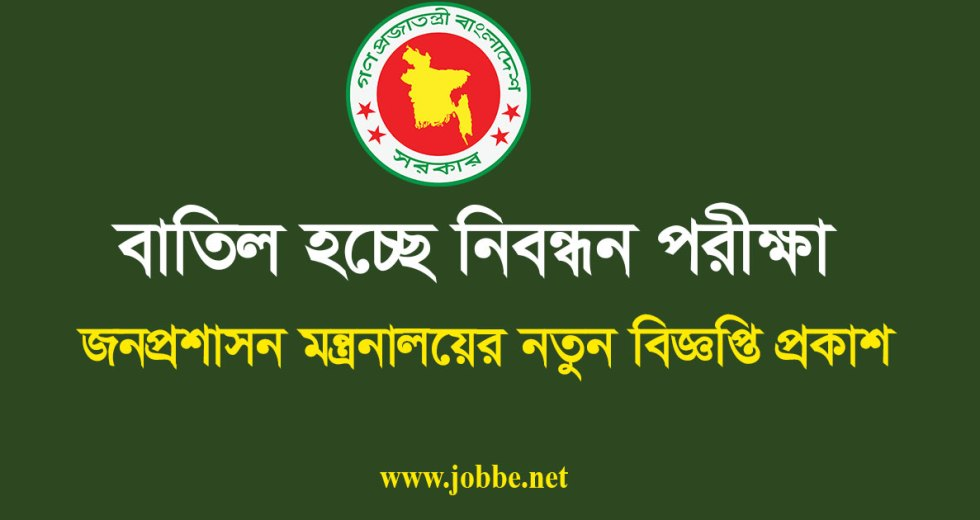 NTRCA Latest notice   NTRCA Teacher Recruitment by Managing Committee.