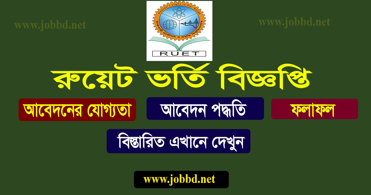 RUET Admission Circular 2019-20 Apply Process – www.ruet.ac.bd