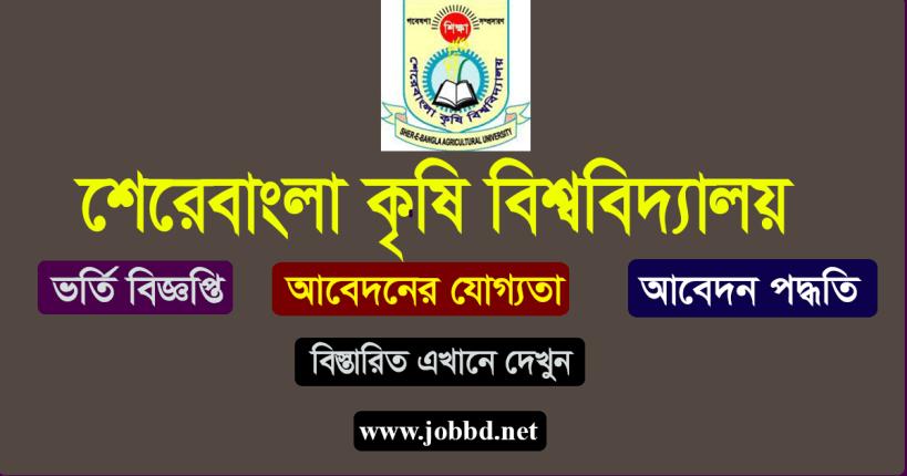 SAU Admission Circular 2020-21 | Sher-e-Bangla Agricultural University Admission