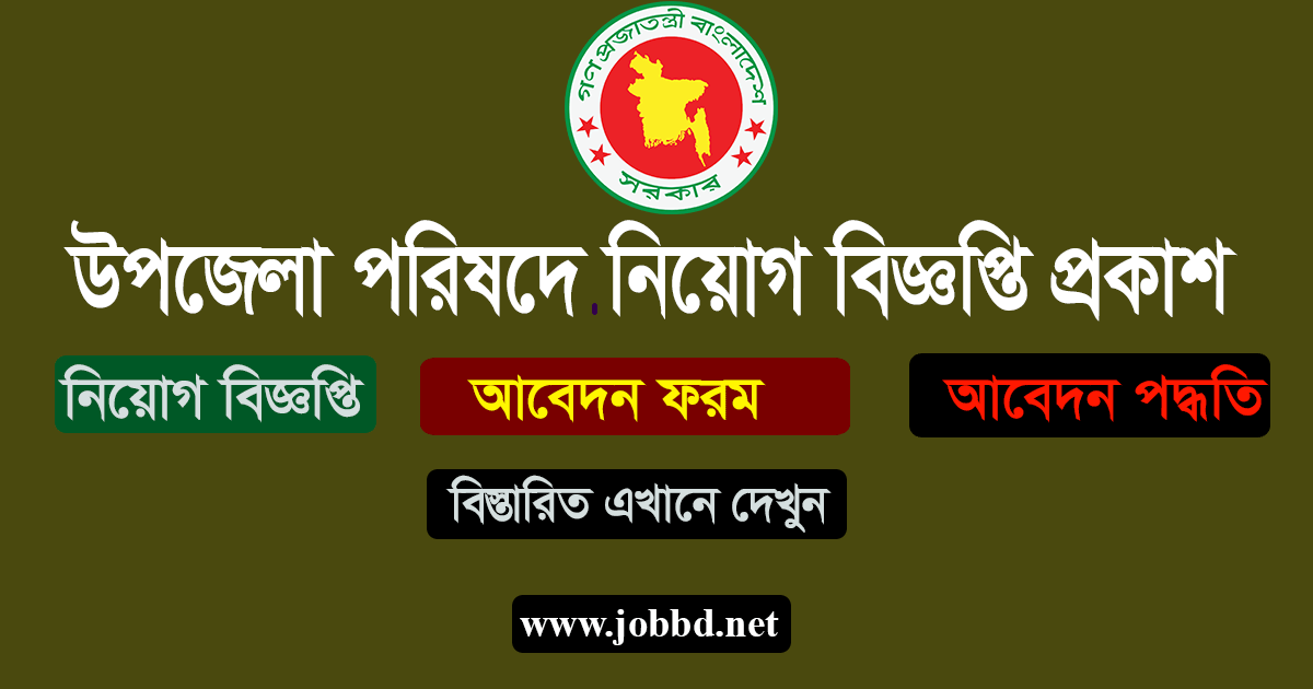 Upazila Parishad Job Circular 2019 Application Form