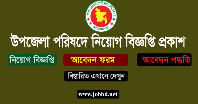Upazila Parishad Job Circular 2019 Application Form