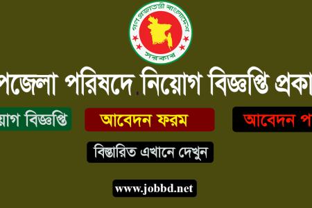 Homna Upazila Parishad Job Circular 2018 – www.comilla.gov.bd