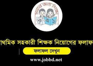 Primary School Teacher Result 2018 Final result – dpe.gov.bd