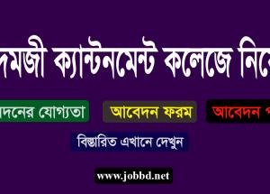 Adamjee Cantonment College Job Circular 2019 Application Process
