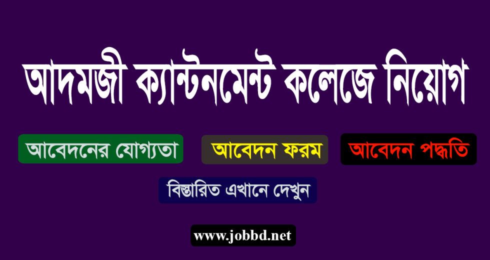 Adamjee Cantonment College Job Circular 2019 Application Process