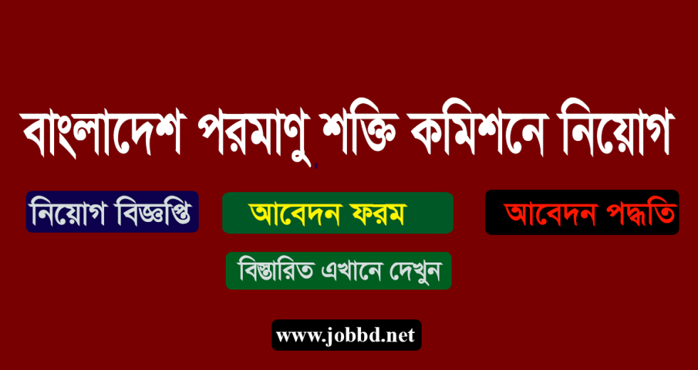 BAEC Job Circular 2018 |Bangladesh Atomic Energy Commission Job Circular 2018