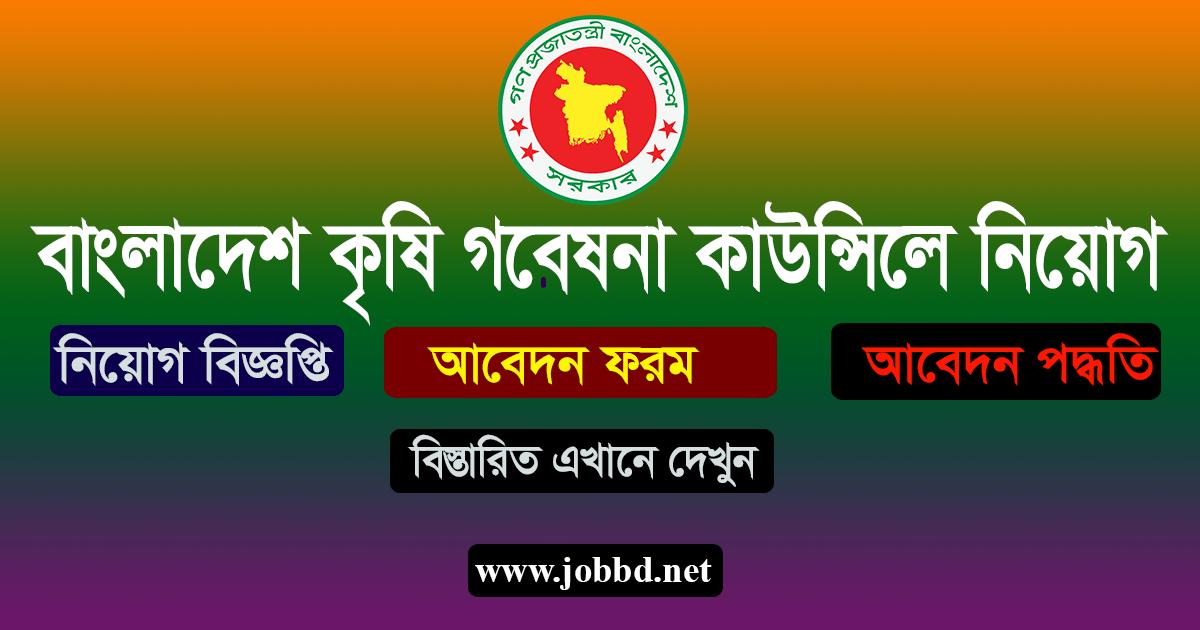 BARC Job Circular 2021 Application form – www.barc.teletalk.com.bd