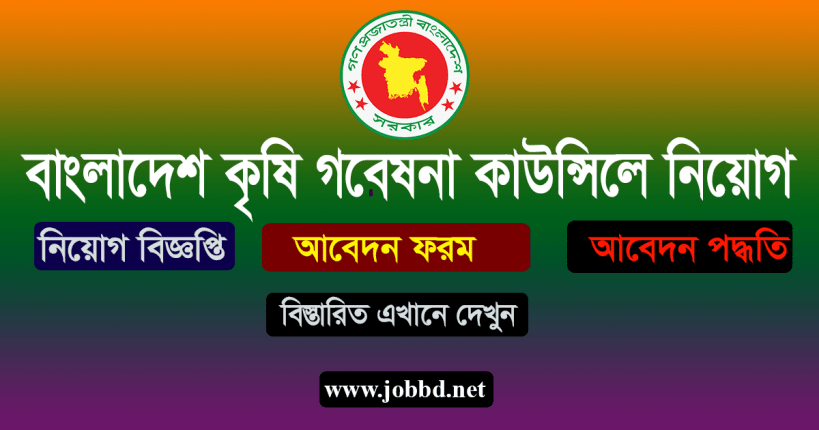 BARC Job Circular 2020 Application form – www.barc.teletalk.com.bd