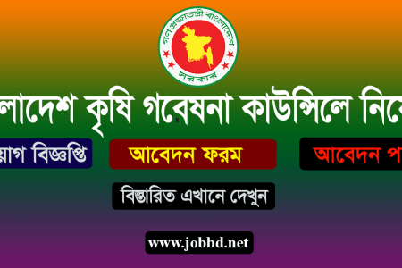 BARC Job Circular 2019 Apply Process – www.barc.teletalk.com.bd