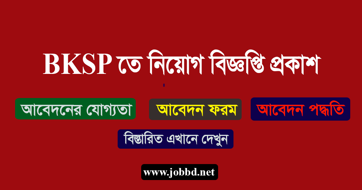 BKSP Job Circular 2021 Apply Process & Application Form – bksp.gov.bd