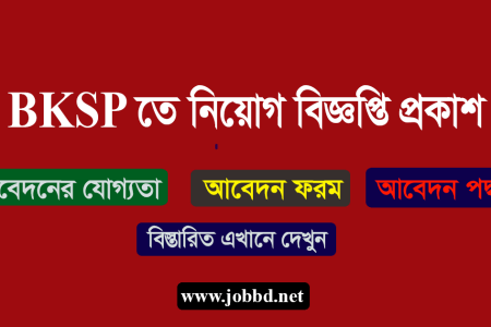 BKSP Job Circular 2020 Apply Process & Application Form – bksp.gov.bd