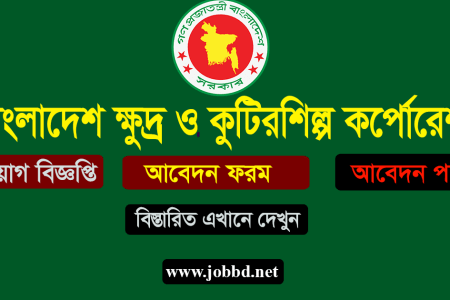 BSCIC Job Circular 2018 – Bangladesh Small and Cottage Industries Corporation