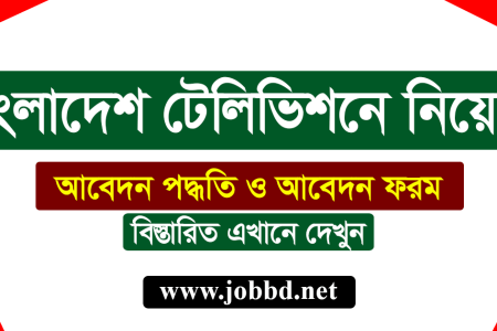 BTV Job Circular 2019 Bangladesh Television Job Notice 2019
