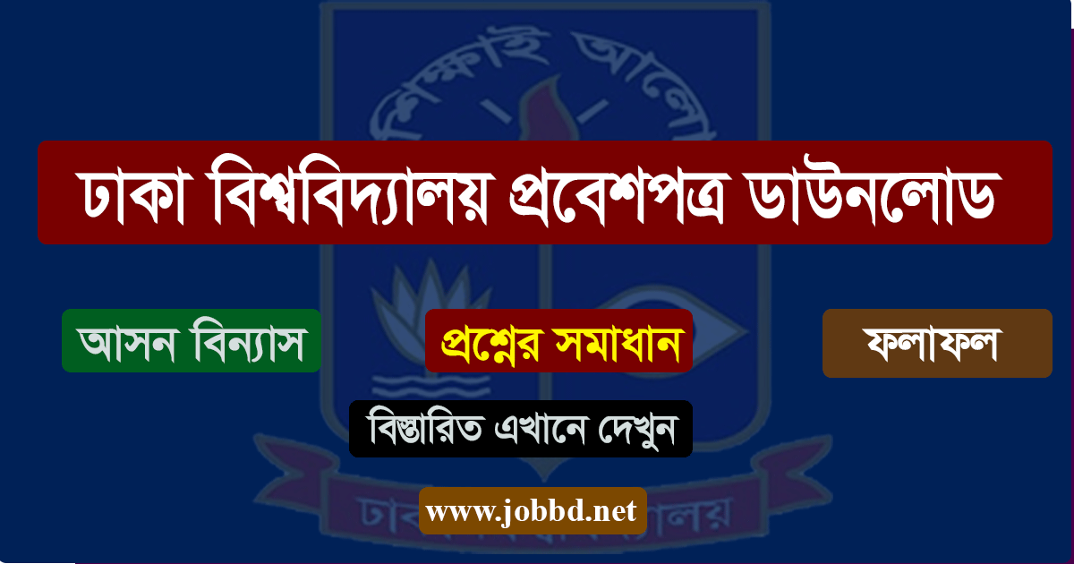 Dhaka University Admit Card Download 2018-19 | DU Seat Plan Download 2018