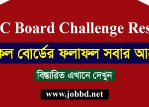 HSC Board Challenge Result 2018 All Education Board Khata Challenge Result