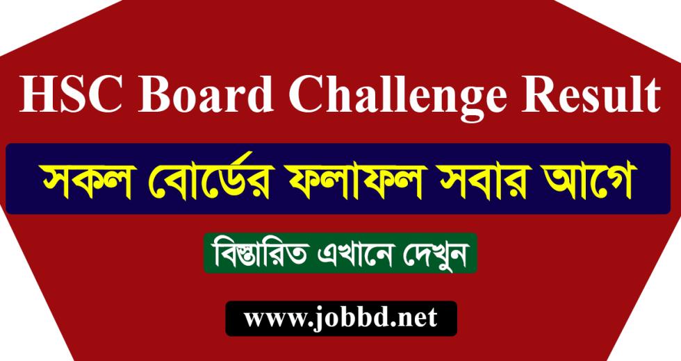 HSC Board Challenge Result 2018 All Education Board Khata Challenge Result