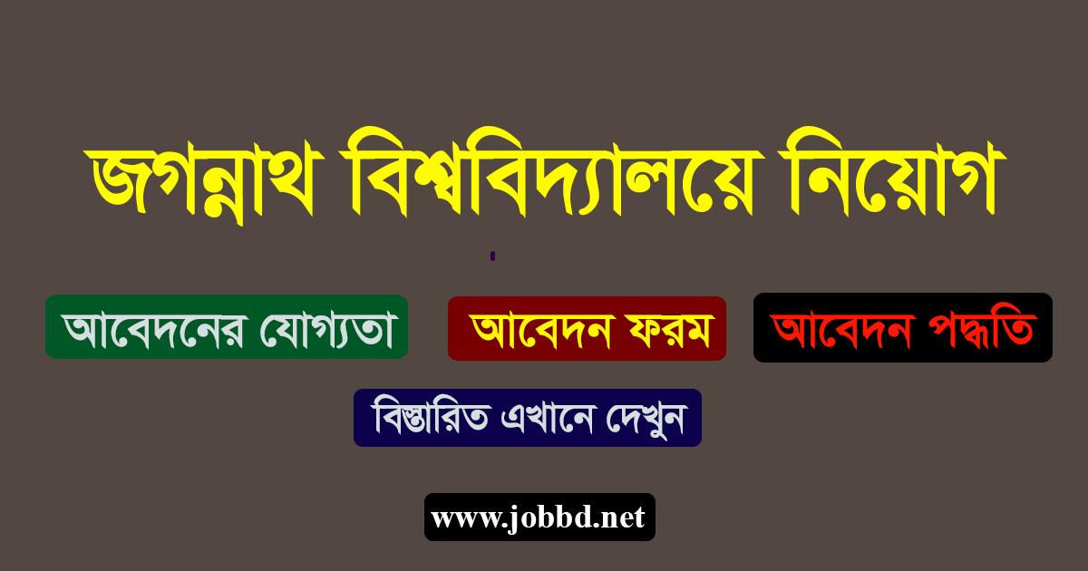Jagannath University Job Circular 2020 Apply Process- www.jnu.ac.bd
