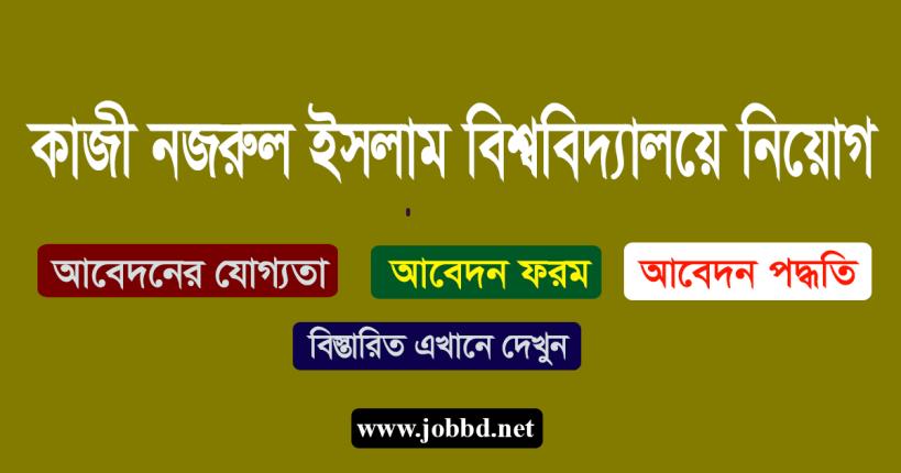 Jatiya Kabi Kazi Nazrul Islam University Job Circular 2021- jkkniu.edu.bd