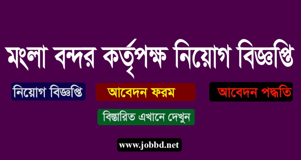 Mongla Port Authority MPA Job Circular 2018 Apply Process- www.mpa.gov.bd