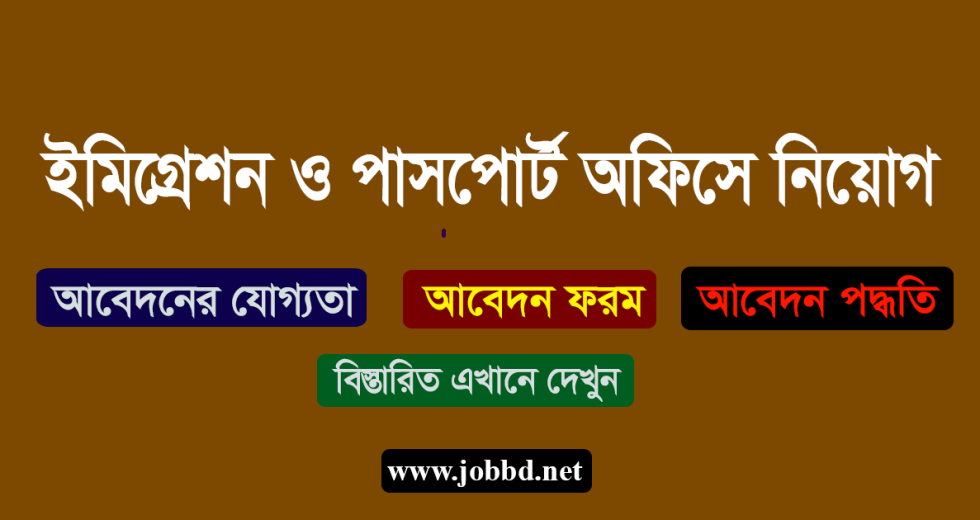 Passport Office Job Circular 2018 Application Process – www.dip.gov.bd