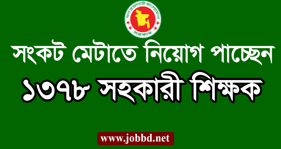 1378 Teacher Will be appointed to Solve Teacher Crisis – www.jobbd.net